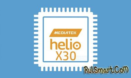 MediaTek Helio X30 — новый 10-ядерный процессор