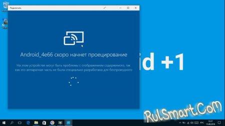 Как транслировать экран Android на компьютер с Windows 10?