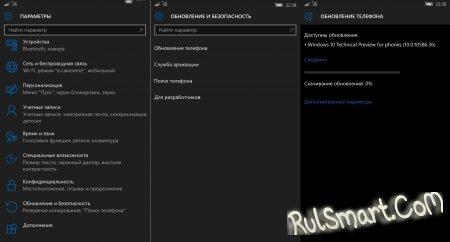 Windows 10 Mobile получила Anniversary Update
