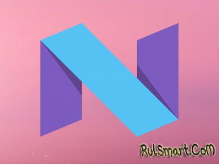 Android 7.0 Nougat — состоялся официальный релиз новой версии мобильной платформы