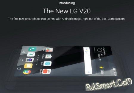 LG V20 — первый смартфон на Android 7.0 Nougat «из коробки»