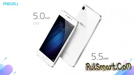 Meizu U10 и U20 — новые бюджетные смартфоны в стекле и металле