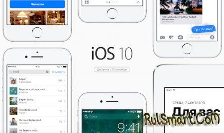 iOS 10 и watchOS 3 — полный список изменений
