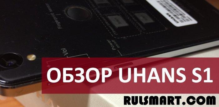 Обзор UHANS S1 — солидный бюджетный смартфон на Android 6.0