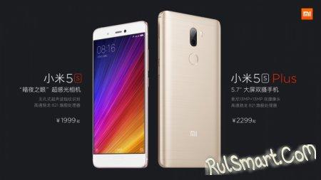 Xiaomi Mi 5s и Mi 5s Plus — официальный анонс флагманских смартфонов