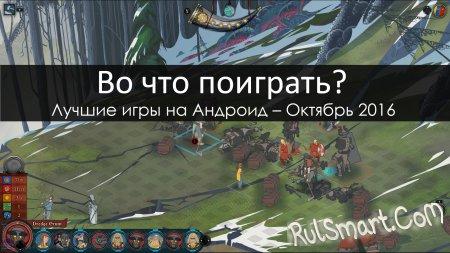 Лучшие игры на Андроид – Октябрь 2016