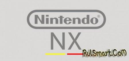 Nintendo NX — характеристики новой консоли