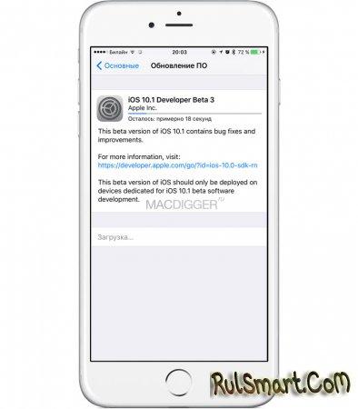 iOS 10.1 beta 3 вышла для iPhone, iPad и iPod touch