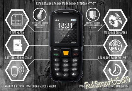 Горэлтех КТГ-СТ — защищённый телефон российского производства