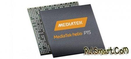 MediaTek Helio P15 — новый чипсет для бюджетников