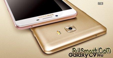 Samsung Galaxy C9 Pro — первый смартфон Samsung с 6 ГБ ОЗУ