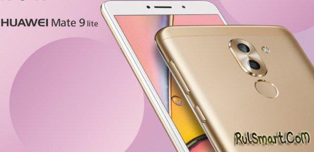 Huawei Mate 9 Lite — 8-ядерный смартфон на Android 6.0