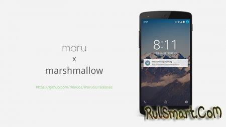Maru OS получила крупное обновление