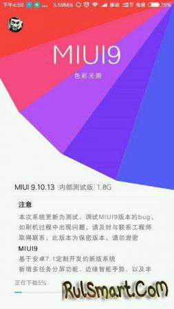 Скриншоты MIUI 9 на Android 7.1 для смартфонов Xiaomi