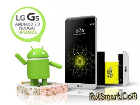 LG G5 обновляется до Android 7.0 Nougat