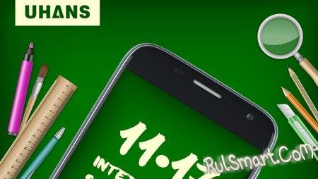 UHANS дарит смартфоны в Международный день студентов