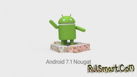 Как освободить место на Android 7.1