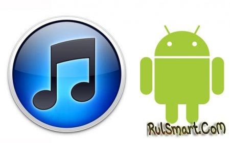 Как передать музыку с iTunes на Android