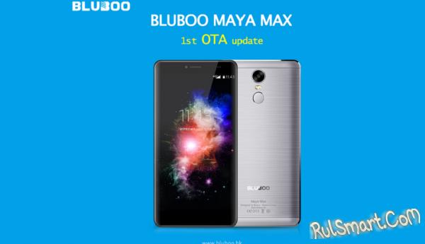 Bluboo Maya Max получает первое OTA-обновление