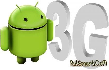Как ускорить 3G на Android