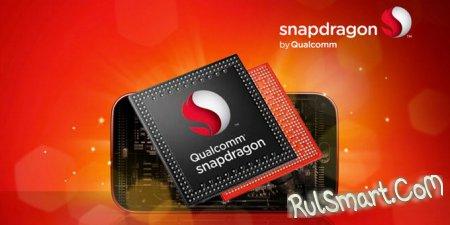 Qualcomm Snapdragon 835 и 660 — характеристики новых чипсетов