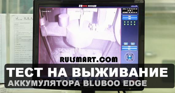 Bluboo Edge: тестирование аккумулятора огнем и лазером