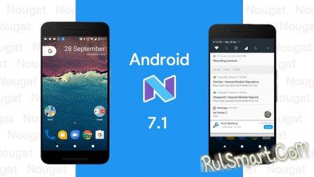Когда выйдет Android 7.1.1 на Nexus 6P, 5X, Nexus 9 и Pixel C