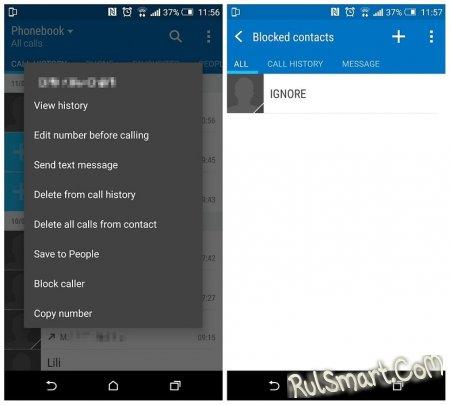 Как заблокировать номер телефона на Android