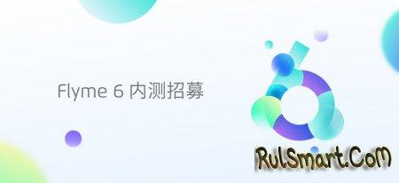 Flyme OS 6 – обновленная оболочка от Meizu