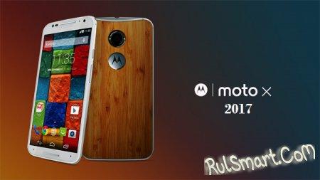 Moto X 2017 — первые фото флагманского смартфона