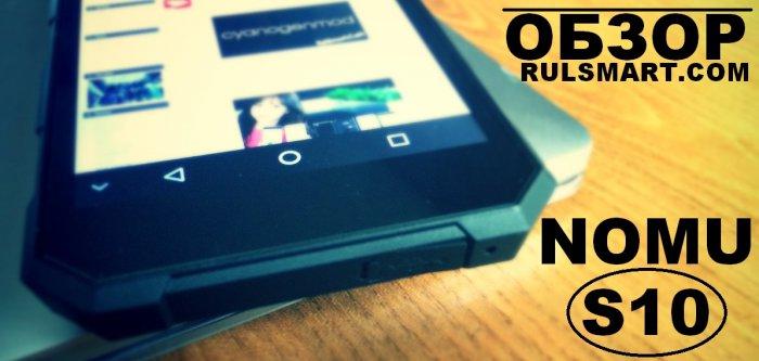 Обзор NOMU S10 — бюджетный, но защищенный смартфон