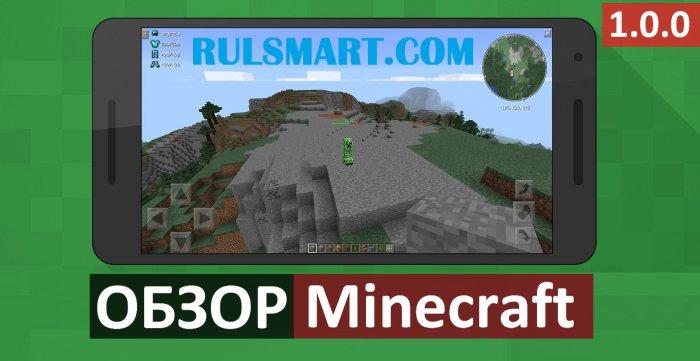 Обзор Minecraft Pocket Edition 1.0.0 — что нового?