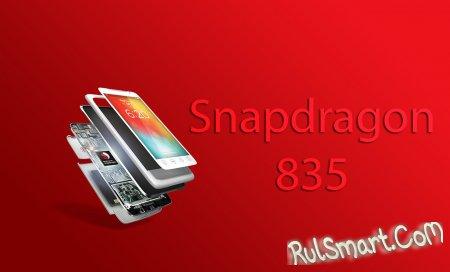 Qualcomm Snapdragon 835 — первый тест в бенчмарке