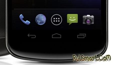 Как скрыть панель навигации в Android