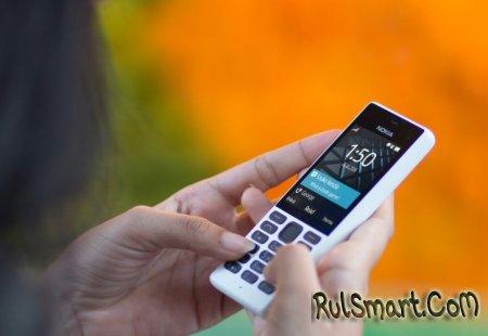Nokia 150 — классический кнопочный телефон