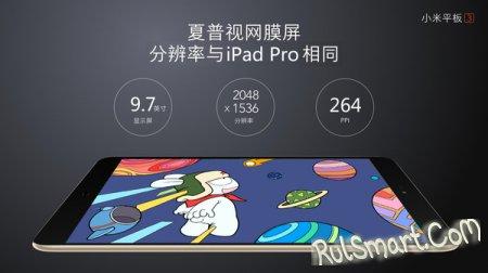 Xiaomi Mi Pad 3: характеристики, цены и дата анонса