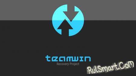 TWRP App: установка кастомного Recovery без root-прав