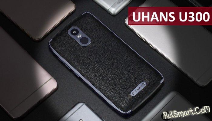 UHANS U300 — доступный смартфон для воинов из титана и кожи