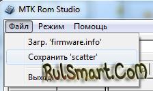 Mtk rom studio скачать.