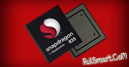 Qualcomm Snapdragon 835 — процессор для флагманских смартфонов