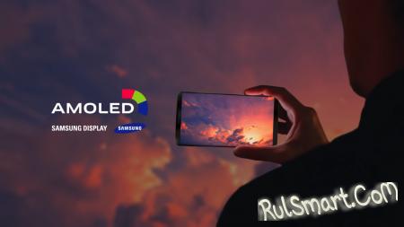 Samsung Galaxy S8 получит новый AMOLED-экран