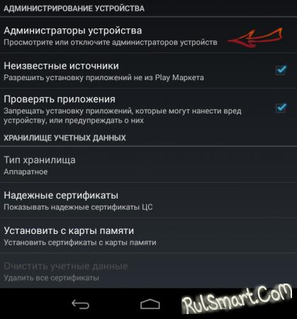 Как найти украденный смартфон Android — простой способ