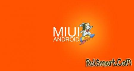 MIUI получит функцию записи видео с экрана