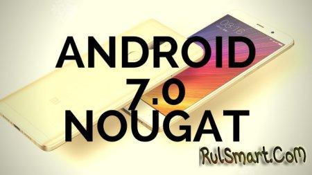 Какие смартфоны Xiaomi обновятся до Android 7.0