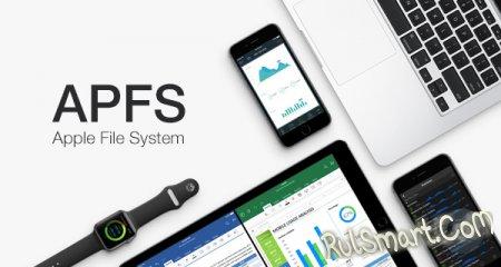 iOS 10.3 получит новую файловую систему