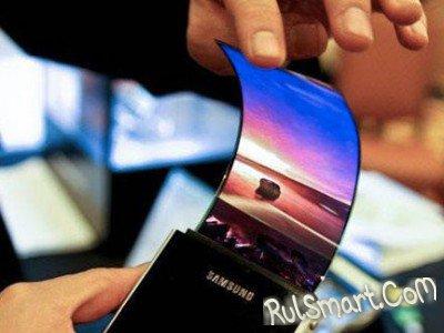 Samsung привезет смартфон с гибким дисплеем на MWC 2017