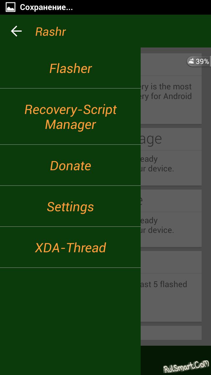 Перепрошивка андроид программы