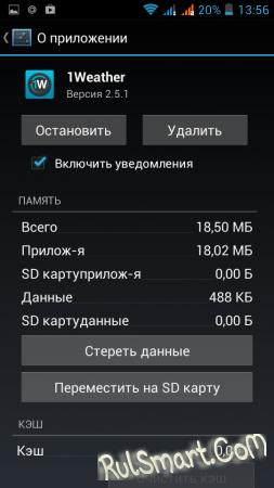 Что делать, если нет памяти для установки приложений на Android?