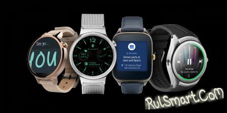 Android Wear 2.0: что нового и список совместимых устройств