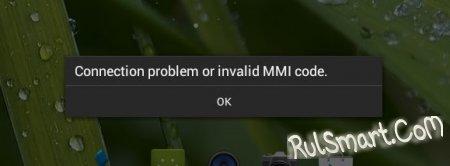 Неверный код MMI или неверное подключение — решение проблемы